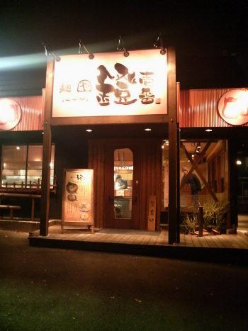藤沢 麺や鐙壱番 店の様子