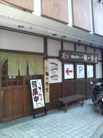 麺や悟空 店の様子