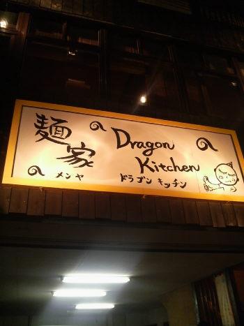 麺家 Dragon kitchen 店の様子