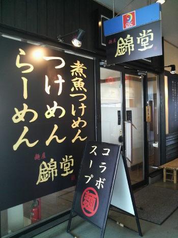 平塚 麺屋 錦堂 店の様子