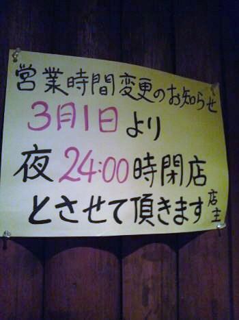 鐙壱番 営業時間変更のポスター