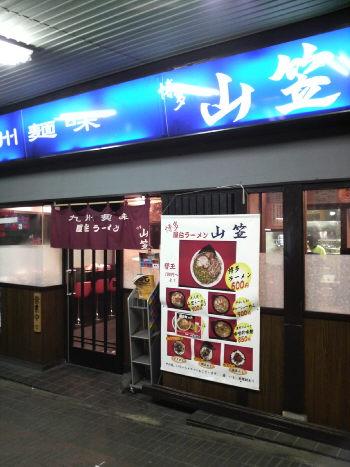 平塚 山笠 店の様子