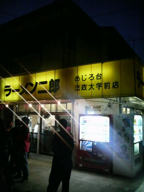 二郎法政大学店前店