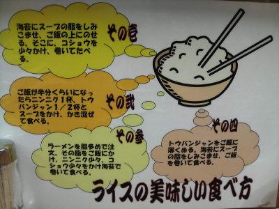 壱六家 ライスのおいしい食べ方