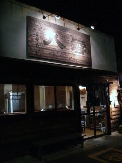 平塚 八雲 店の様子