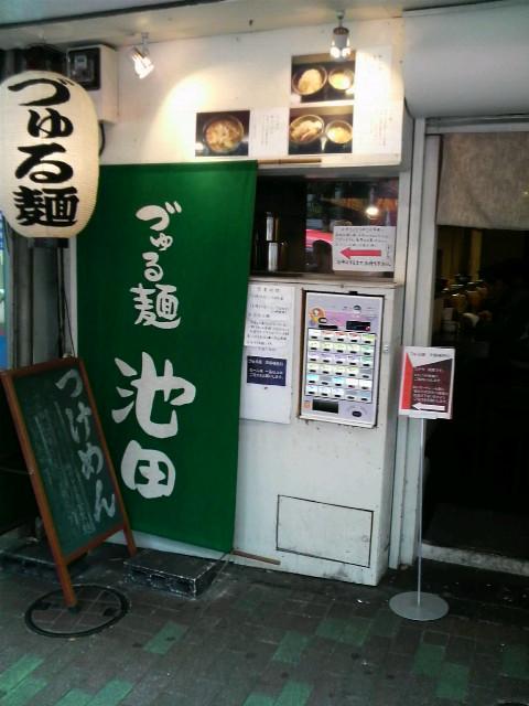 づゅる麺池田店
