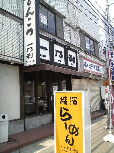 茅ヶ崎 一乃利 店の様子