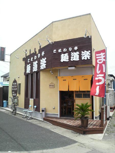 平塚 麺道楽 店の様子