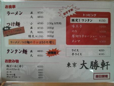 小田原 大勝軒のメニュー