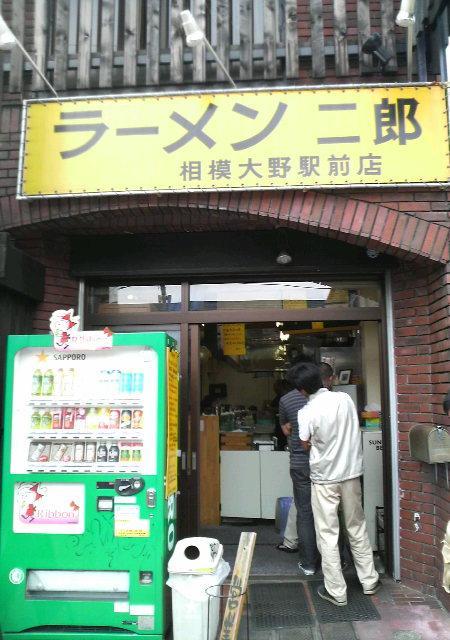 二郎相模大野駅前店