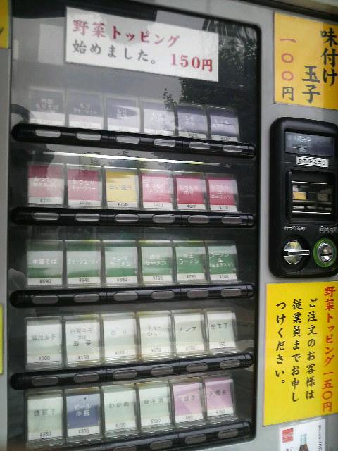 横浜新町大勝軒