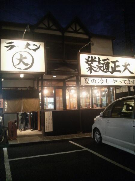 大正麺業 店の様子