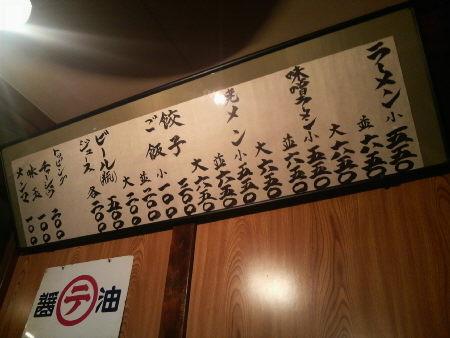 大正麺業 店内のでかいメニュー