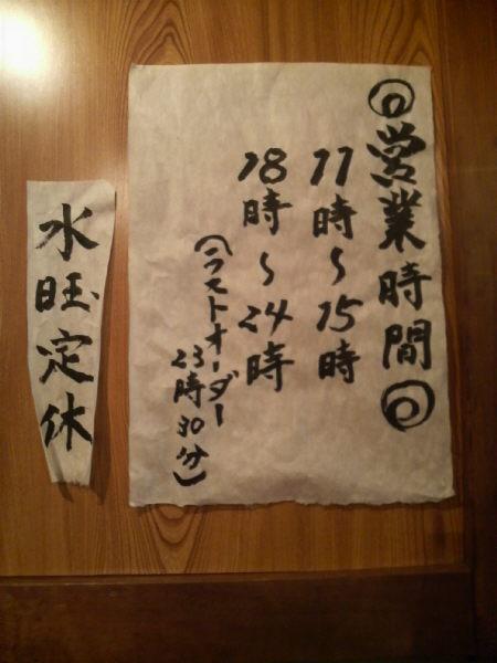 大正麺業 営業時間とか定休日