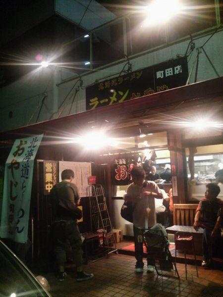 町田 北海道ラーメンおやじ町田店