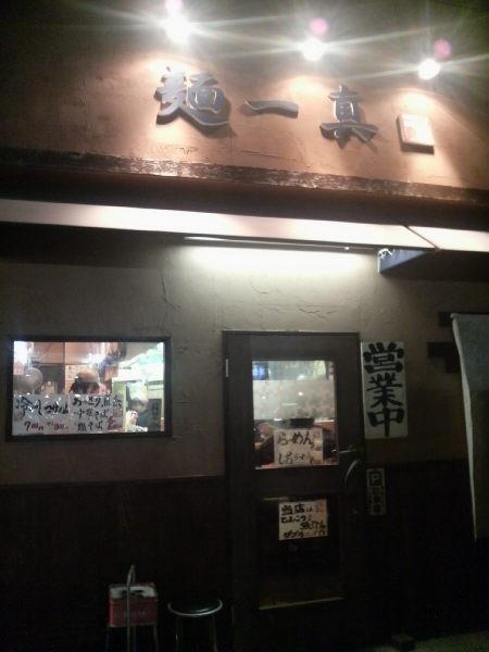 秦野市 麺一真 店の様子