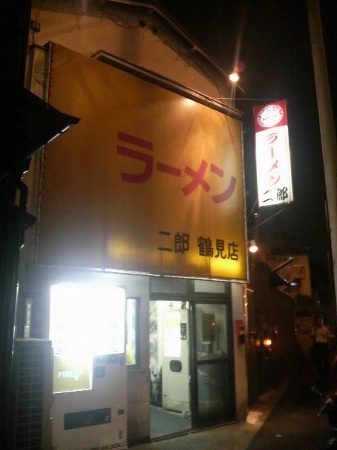 二郎鶴見店