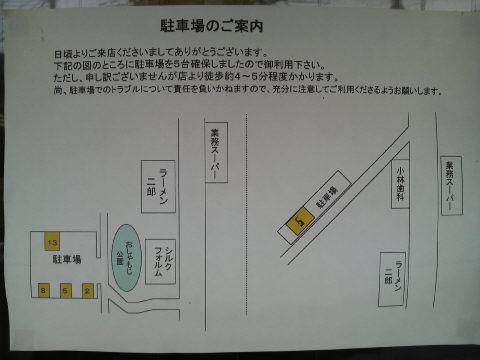 ラーメン二郎 めじろ台法政大学前店 駐車場案内図
