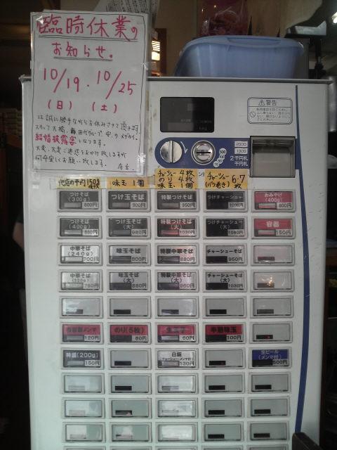 中華蕎麦 とみ田 券売機