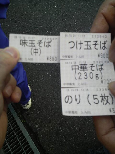 中華蕎麦 とみ田 マシマシさんと僕の食券