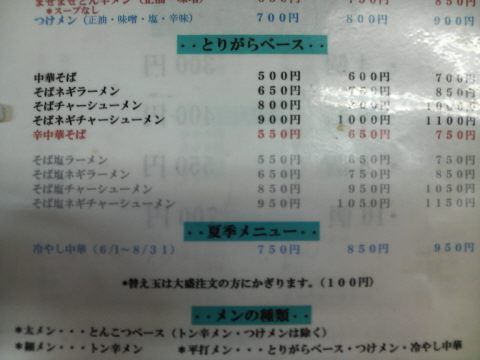 荒湘 メニュー2
