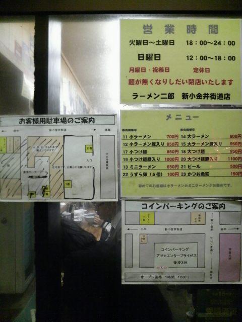 ラーメン二郎 新小金井街道店 店の張り紙とか