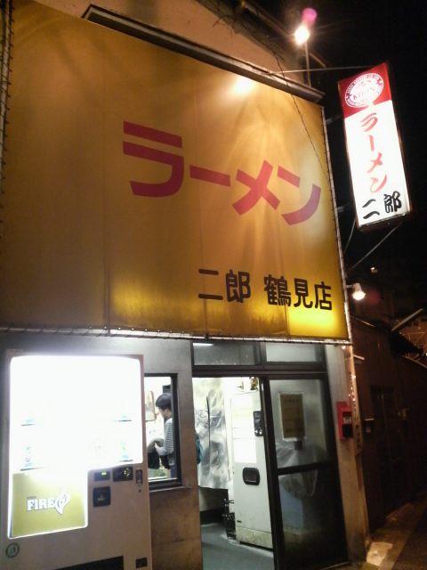 ラーメン二郎 鶴見店 店の様子