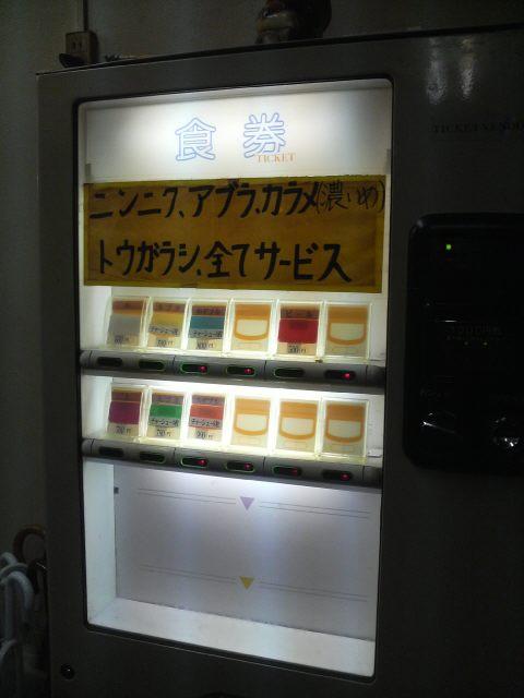 ラーメン二郎 鶴見店 券売機