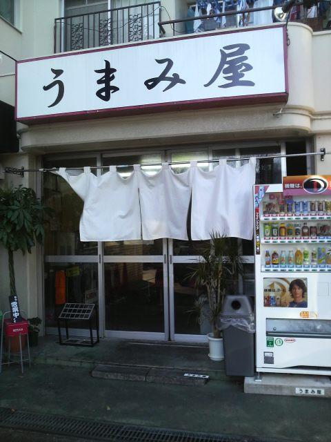 平塚 うまみ屋 店の様子