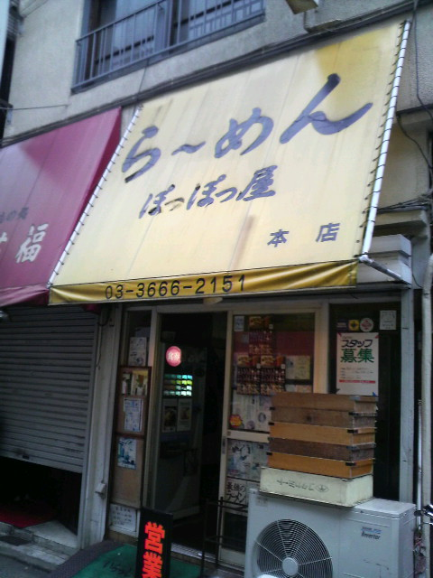 ぽっぽ屋 本店