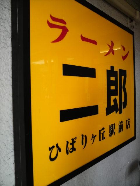 ラーメン二郎ひばりヶ丘駅前店 看板