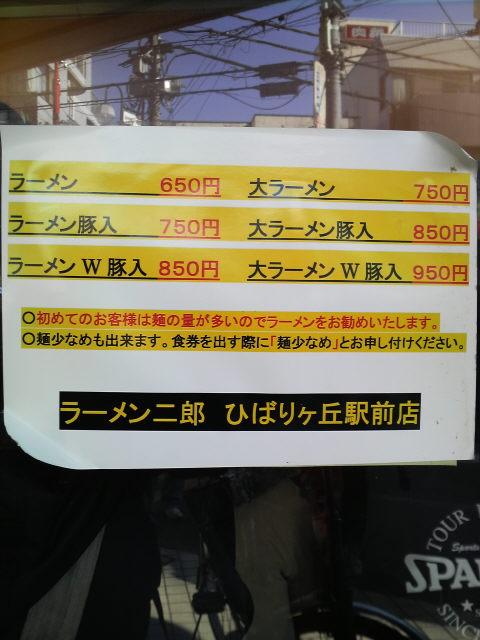 ラーメン二郎ひばりヶ丘駅前店 メニュー