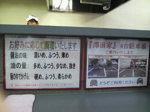 大和 澤田家 店の張り紙