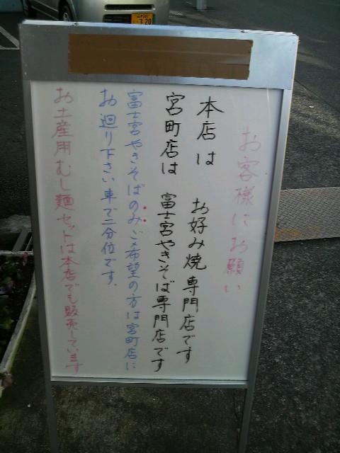 富士宮やきそば すぎもと
