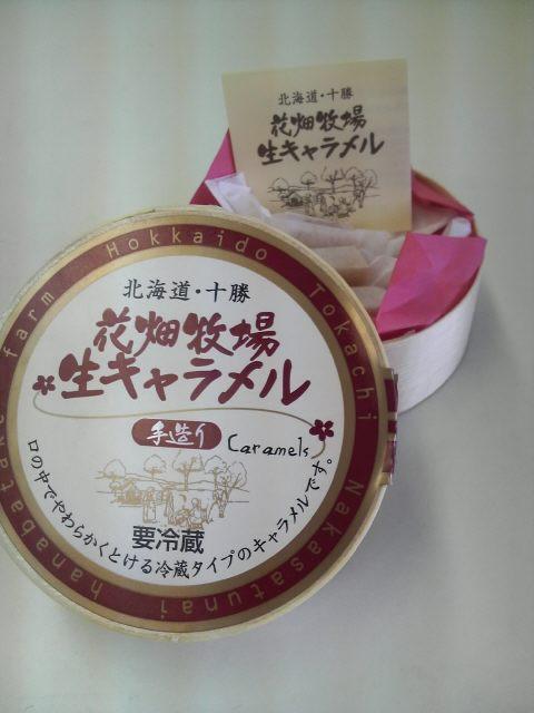 北海道お土産 花畑牧場 生キャラメル