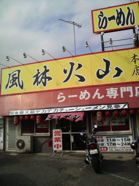 風林火山 店の様子