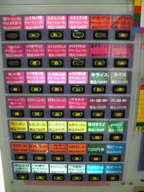 風林火山 券売機