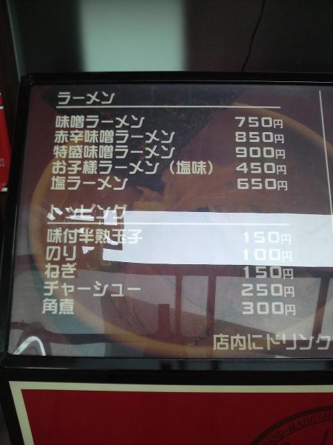 海老名 鈴木味噌ラーメン店 メニュー