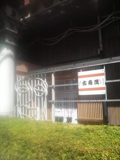 海老名 古寿茂(こすも) 店の様子