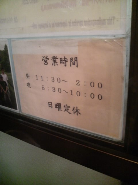 ラーメン二郎府中店 営業時間