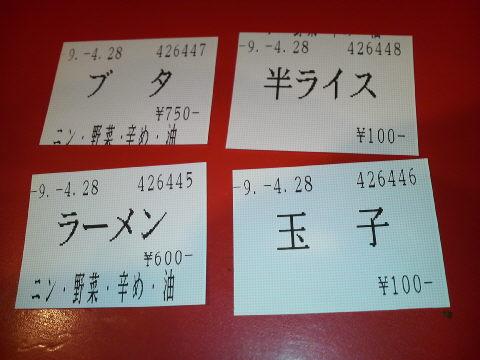 ラーメン二郎府中店 僕とマシマシさんが買った券