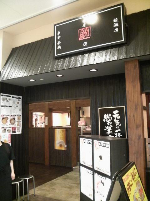 麺屋 錦 綾瀬店 店の様子