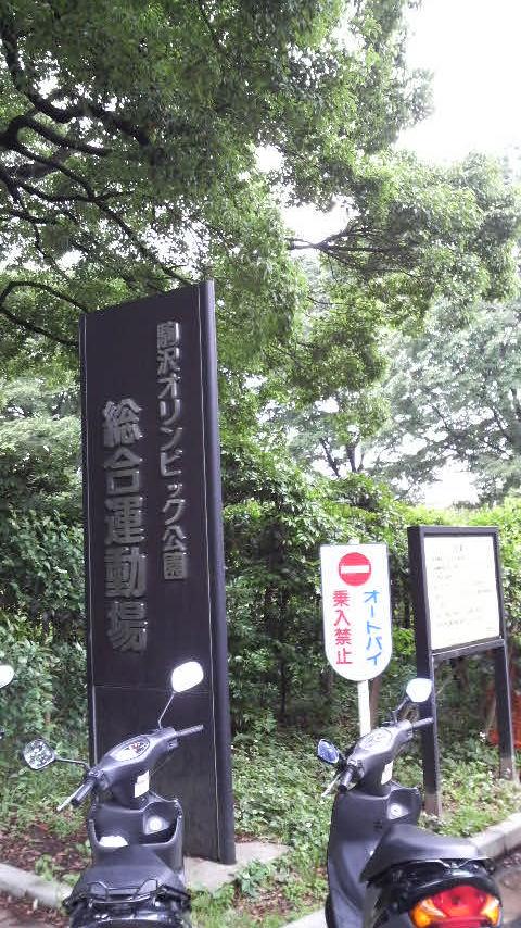 駒沢公園入口