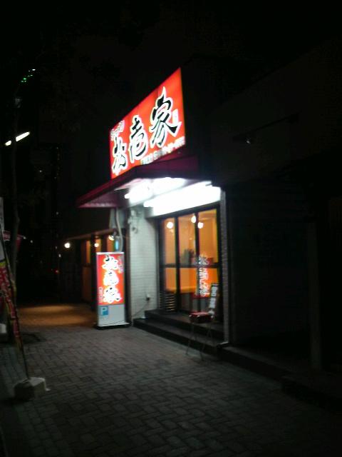 松壱家本店
