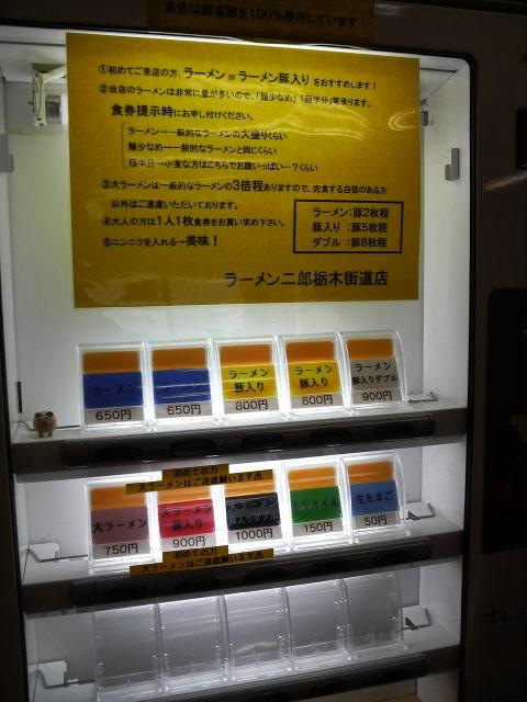 ラーメン二郎栃木街道店 券売機