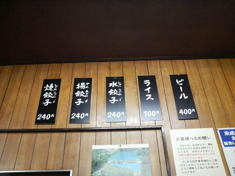 宇都宮餃子みんみん宮島町本店 メニュー