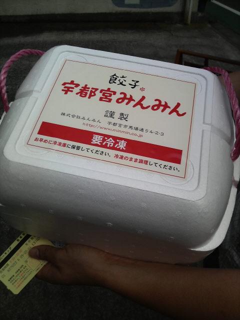 宇都宮餃子みんみん宮島町本店