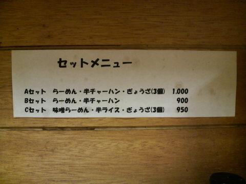 鎌倉 一ふ メニューその2