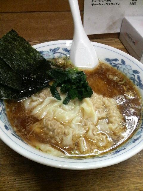鎌倉 一ふ ワンタンメン