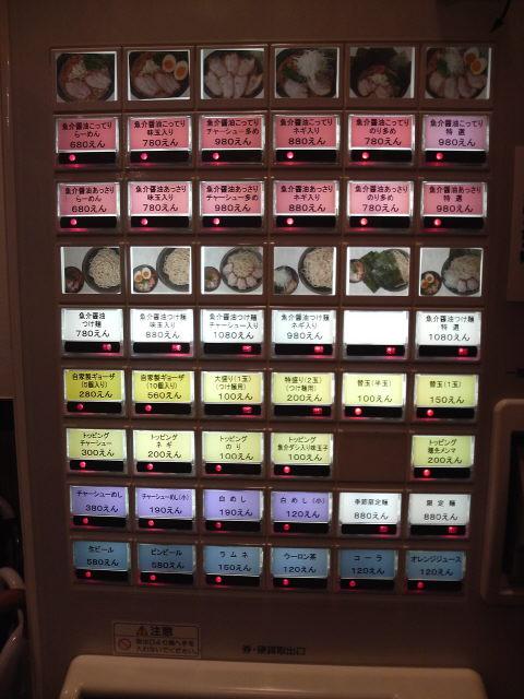 麺屋おはな 券売機